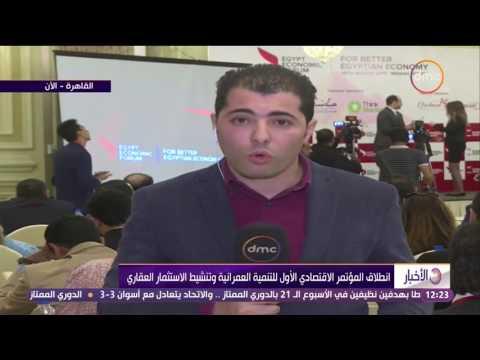 منتدي مصر الاقتصادي سمارت فيجن2017 وتغطية خاصة من dmc