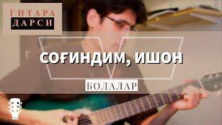 Oʻzbekcha gitara darslari