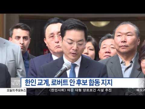 한인사회 소식  5.26.17 KBS America News