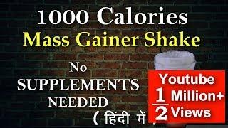 घर पे बनाए mass gainer बिना किसी supplement के | 1000 calories ka