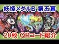 妖怪メダルバスターズ 第五幕 QRコード紹介!エンマ大王・キンタロニャン・鬼ガマなど