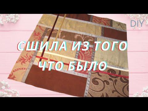 Распаковка с сайта 1 метр ткани. классные тк… видео
