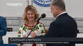 Випуск новин на ПравдаТут за 22.09.18 (06:30)