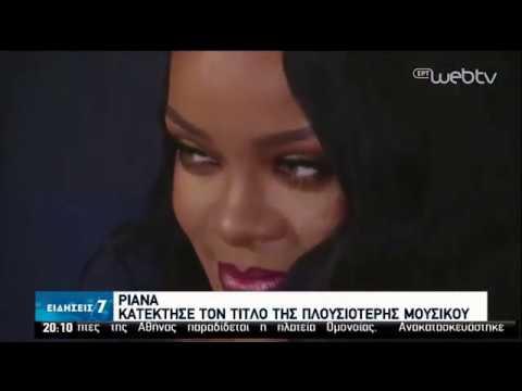 Πλουσιότερη μουσικός στον πλανήτη η Ριάνα | 14/05/2020 | ΕΡΤ
