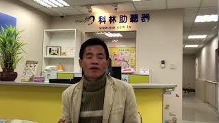 助聽器桃竹苗 黃先生