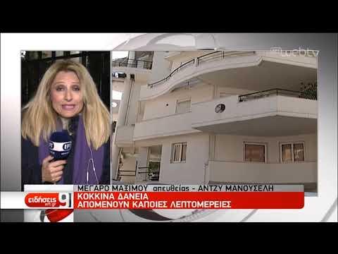 «Κόκκινα» δάνεια και πρώτη κατοικία στο επίκεντρο ευρείας σύσκεψης στο Μαξίμου | 11/2/2019 | ΕΡΤ