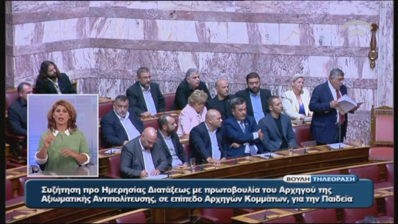 Ομιλία Γ.Γ.Χ.Α  Ν.Μιχαλολιάκου στην Προ Ημερησίας Διατάξεως Συζήτηση γιά την Παιδεία (28/09/2016)