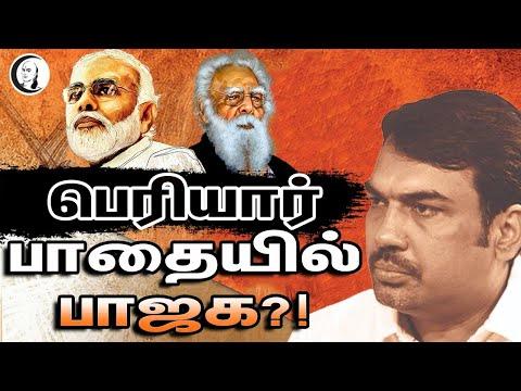 பெரியார் பாதையில் பாஜக?! | பாண்டே பார்வை | BJP | Periyaar