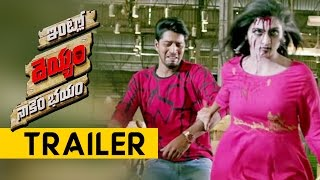 Video Intlo Deyyam Nakem Bhayam Theatrical Trailer || Allari Naresh, Kruthika Jayakumar download in MP3, 3GP, MP4, WEBM, AVI, FLV January 2017