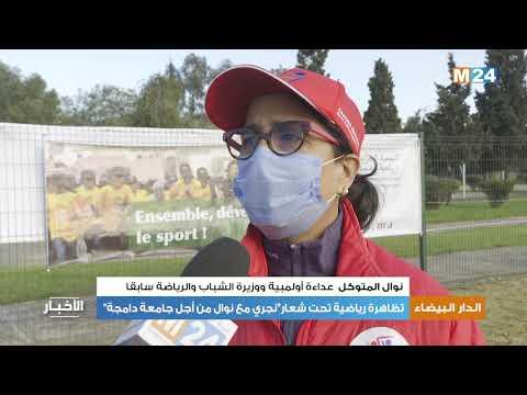"""تظاهرة رياضية تحت شعار"""" نجري مع نوال من أجل جامعة دامجة"""" بالدار البيضاء"""
