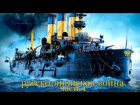 Русско японская война 1904 1905 гг