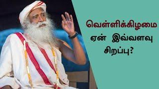 வெள்ளிக்கிழமை - ஏன் இவ்வளவு சிறப்பு? - Sadhguru Tamil Video