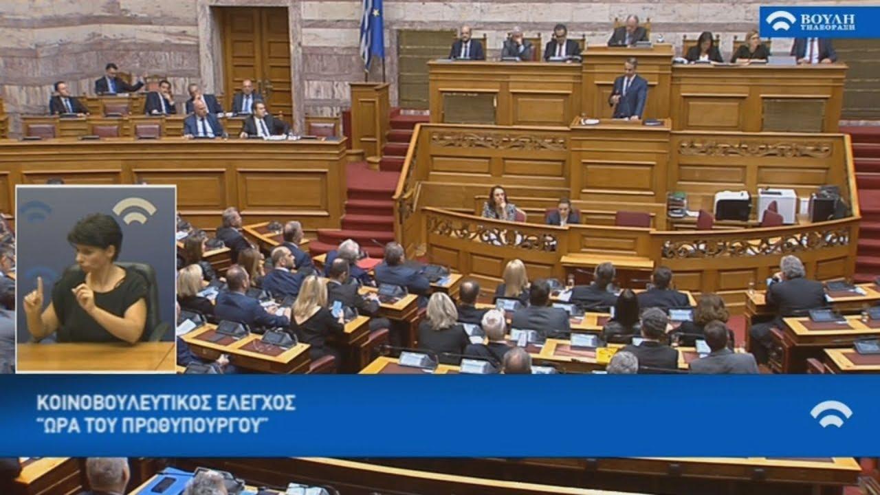 Απόσπασμα από την απάντηση του Πρωθυπουργού στο ερώτημα της προέδρου του Κινήματος Αλλαγής στη Βουλή
