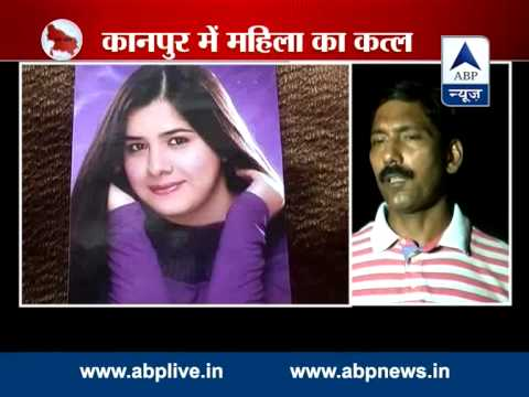 Kanpur - Murderous dinner for couple in Kanpur: Wife abducted before husband's eyes, murdered; no sign of accused For latest breaking news, other top stories log on to: http://www.abplive.in & http://www.y...