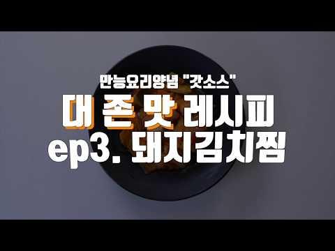 갓소스 대존맛 레시피 03. 돼지김치찜