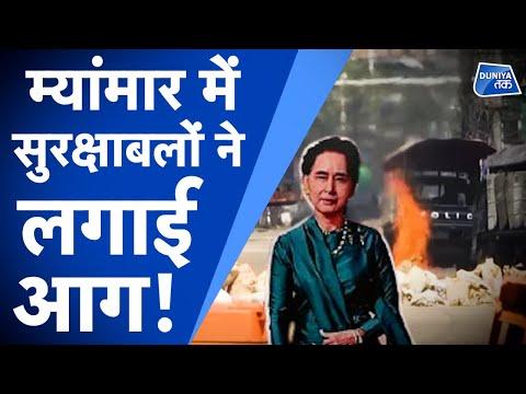 Myanmar में सुरक्षाबलों ने लगाई आग! | By Vartika |  Aung San Suu Kyi | Protest | Coup | Fire | Nun