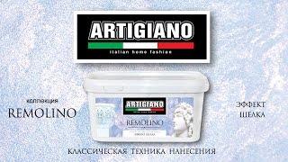 видео Remolino. Классическая техника нанесения.