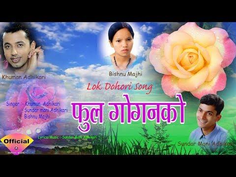 (New Nepali Song 2018/2074 | फूल गॊगनको...  19 minutes.)