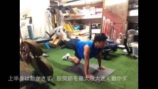 【臀部・股関節の強化!】ウォーミングアップにもオススメな「4ポイントヒップハードリング」