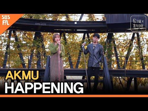 AKMU - HAPPENINGㅣ서울X음악여행(SEOUL MUSIC DISCOVERY) 3편