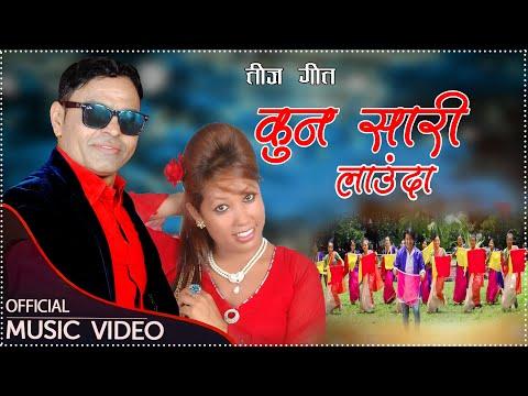 (new teej song 2075/2018 ratai choli ratai sari by radhika hamal & dhakaram paudel kun sariरातो सारी - Duration: 16 minutes.)