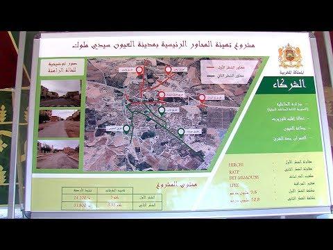 إقليم تاوريرت: إطلاق مشاريع تنموية بالعيون سيدي ملوك