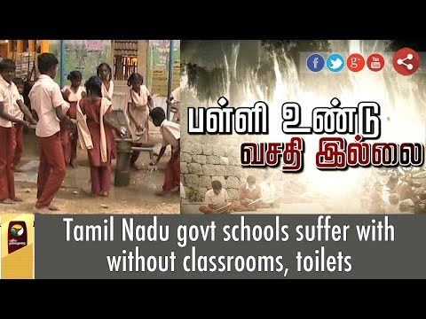 Tamil-Nadu-govt-schools-suffer-with-without-classrooms-toilets