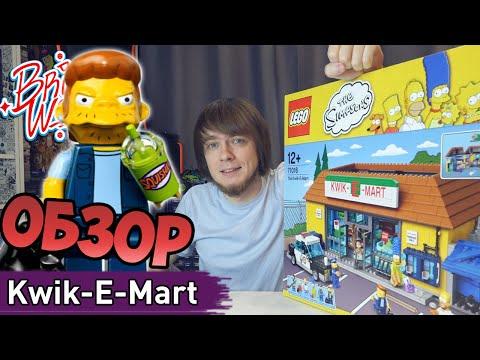 Lego Simpsons: Kwik-E-Mart - Brickworm