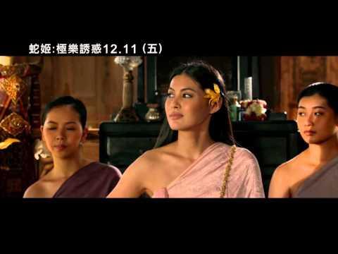 【蛇姬:極樂誘惑】Mae Bia 電影預告 一刀未剪國際版