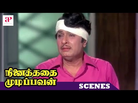 Video Ninaithathai Mudippavan - MGR reveals the truth download in MP3, 3GP, MP4, WEBM, AVI, FLV January 2017