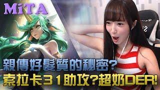 【Mita】親傳好髮質的秘密? 索拉卡31助攻!好奶!!!