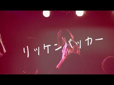 , title : 'リーガルリリー - 『リッケンバッカー』Music Video'