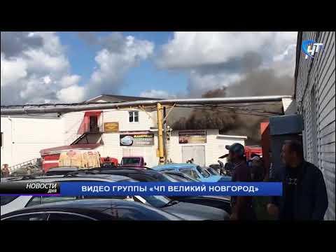 На территории производственных помещений новгородского Таксопарка произошло возгорание