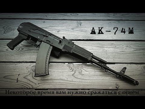 Russian AK74M Project