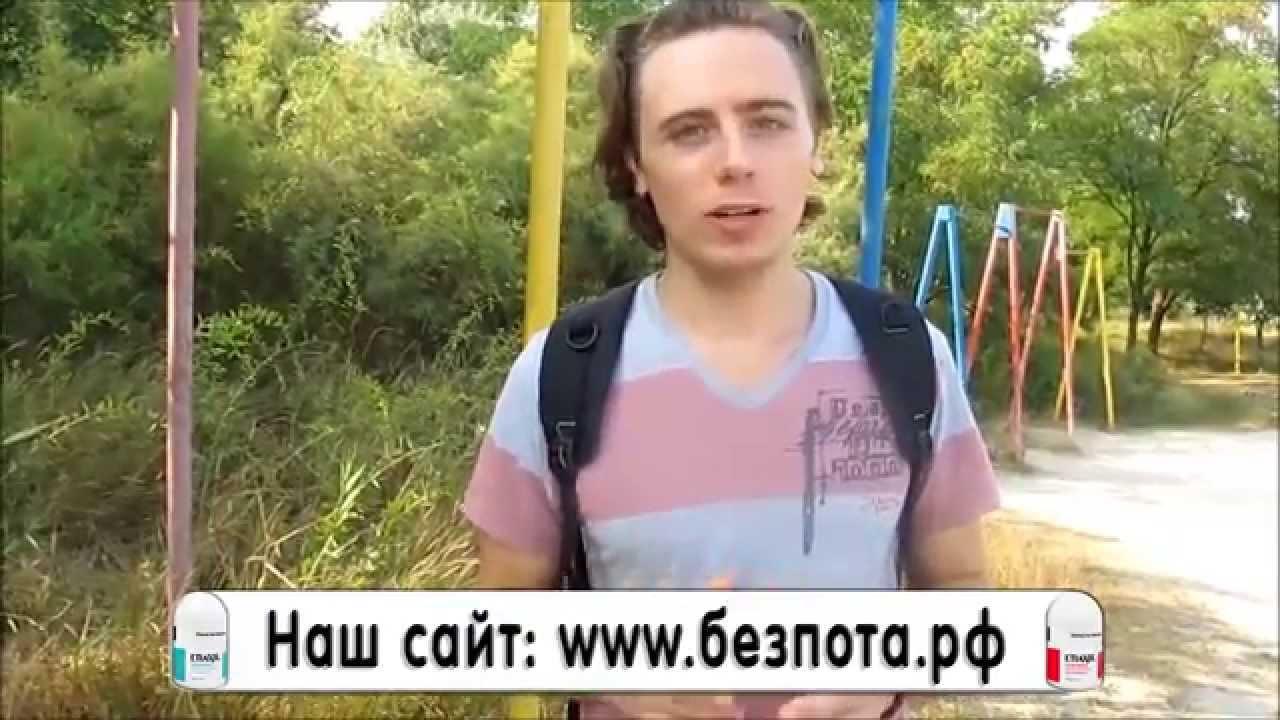 Видео отзыв Ильи из Санкт - Петербурга об антиперспиранте