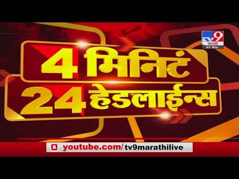 4 मिनिटे 24 हेडलाईन्स | 4 Minutes 24 Headlines | 7 AM | 3 March 2021 -TV9