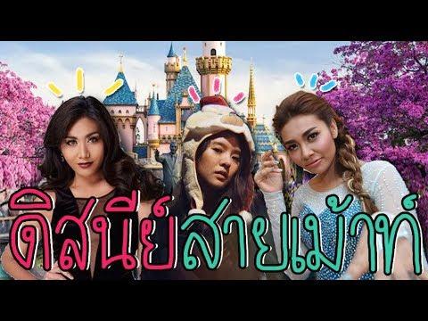 พี่แก้ม (เอลซ่าเมืองไทย) พาบุกข้างในประสาท Disney ญี่ปุ่น!! - หน้ากากมงกุฎเพชร | เบบี้แฟต Ep.5