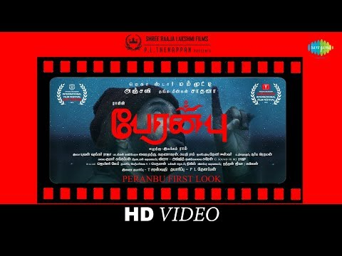 Peranbu -Official First Look | Mammootty, Anjali, Sadhana | Ram | Yuvan Shankar Raja |HD Promo Video