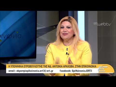 Η υποψήφια Ευρωβουλευτής ΝΔ, Αντωνία Αράχωβα, στην ΕΡΤ | 24/05/2019 | ΕΡΤ