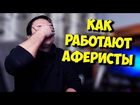 МОШЕННИКИ С АВИТО И ЮЛЫ / РАЗВОД НА ПРЕДОПЛАТУ - DomaVideo.Ru