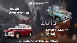 Вардан Багдасарян «Великая Отечественная - закончилась ли битва?»