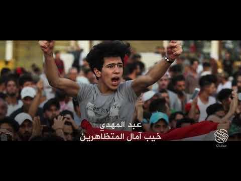 خطاب عادل عبد المهدي هل سيكون خطابه الأخير قبل تقديم استقالته ؟ .