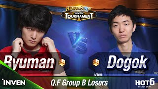 하스스톤 인벤 토너먼트 2016 8강 B조 패자전 Ryuman vs Dogok