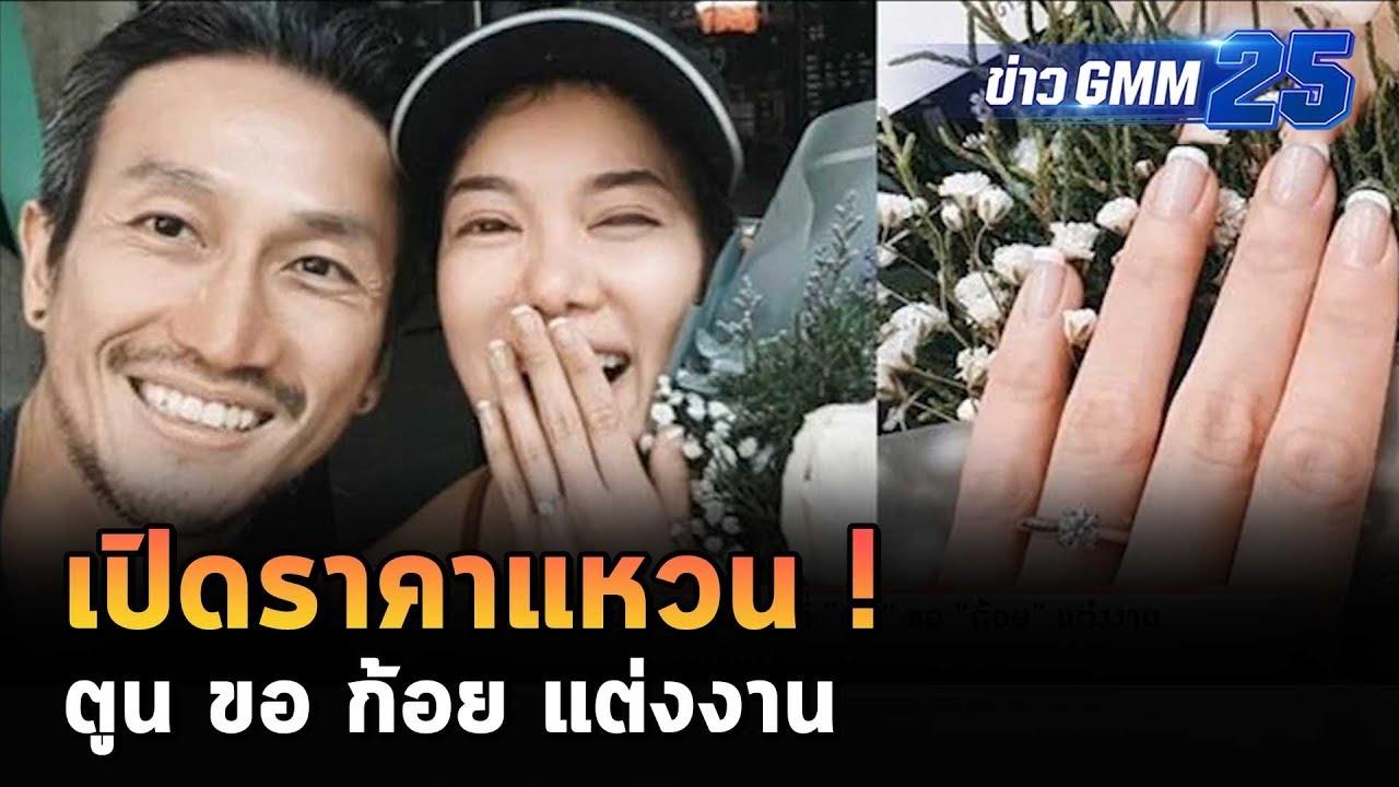 เปิดราคาแหวนที่ตูน ขอก้อย แต่งงาน | ข่าว GMM25