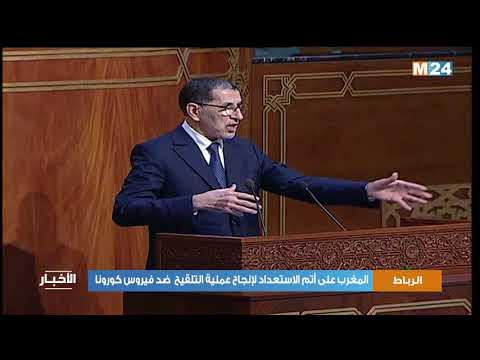 المغرب على أتم الاستعداد لإنجاح عملية التلقيح ضد فيروس كورونا