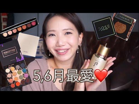5、6月最愛精選10品 (2018)