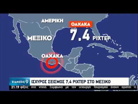 Ισχυρός σεισμός 7,4 Ρίχτερ στο Μεξικό | 23/06/2020 | ΕΡΤ