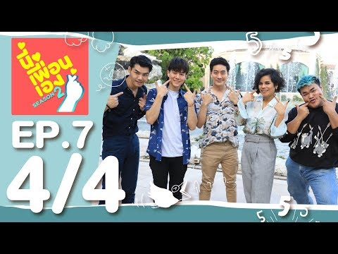 นี่เพื่อนเอง ซีซั่น 2 | อลิน - อลัน Part 4/4
