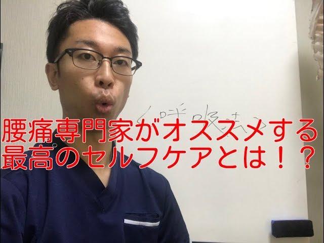 【腰痛 ケア】腰痛専門家が最もオススメするセルフケアはこちら