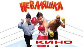 Фильм HD 🎄 Новогодняя Комедия Неваляшка! комедия / спорт / мистика